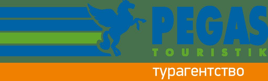 PEGAS Touristik официальный сайт